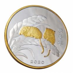 2020生肖錢母紀念幣