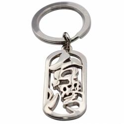 縷空文字鑰匙圈