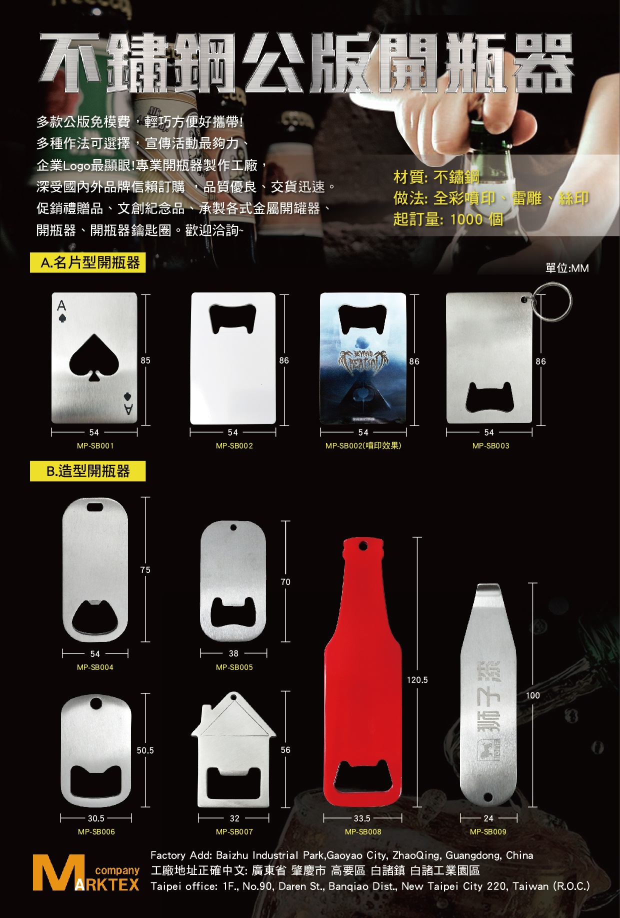 20190201 Stainless Steel Opener cn