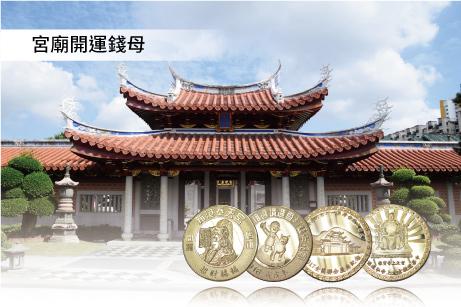 紀念幣、紀念幣製作-宏正實業有限公司